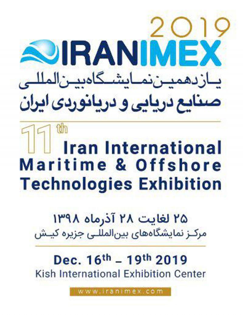 یازدهمین نمایشگاه بین المللی صنایع دریایی و دریانوردی ایران IRANIMEX کیش 98