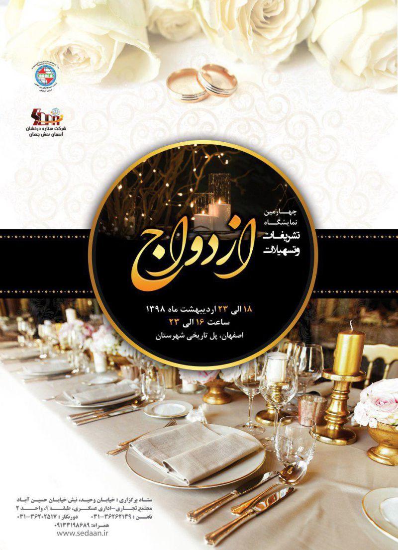 چهارمین نمایشگاه تشریفات و تسهیلات ازدواج اصفهان 98