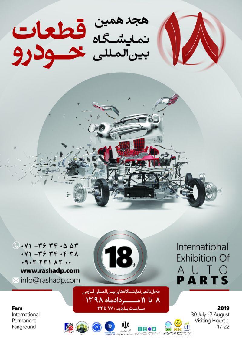 هجدهمین نمایشگاه بین المللی قطعات خودرو شیراز 98