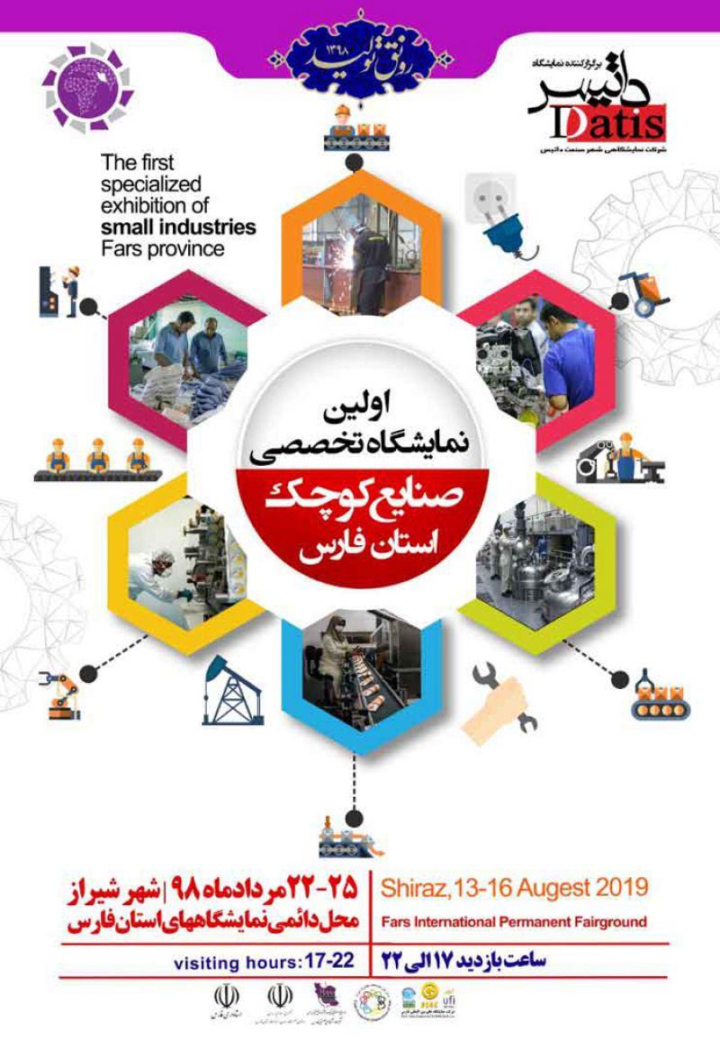 اولین نمایشگاه توانمندی های صنایع کوچک و متوسط شیراز 98