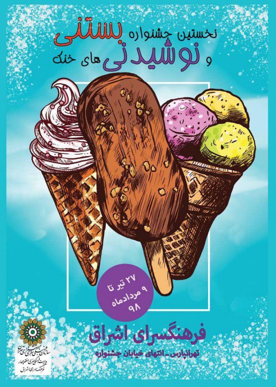 جشنواره بستنی و نوشیدنی های خنک فرهنگسرای اشراق تهران 98