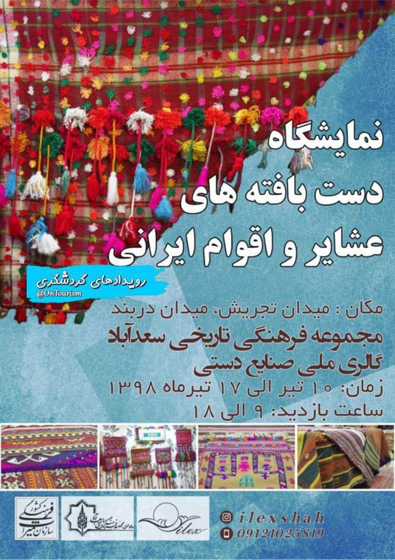 نمایشگاه دست بافته های عشایر و اقوام ایرانی سعدآباد تهران 98