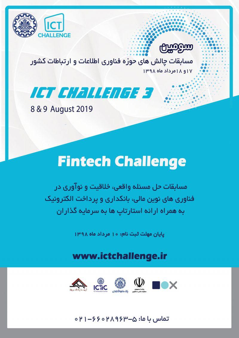 سومین مسابقات فين تک Fintech Challenge دانشگاه شريف تهران 98