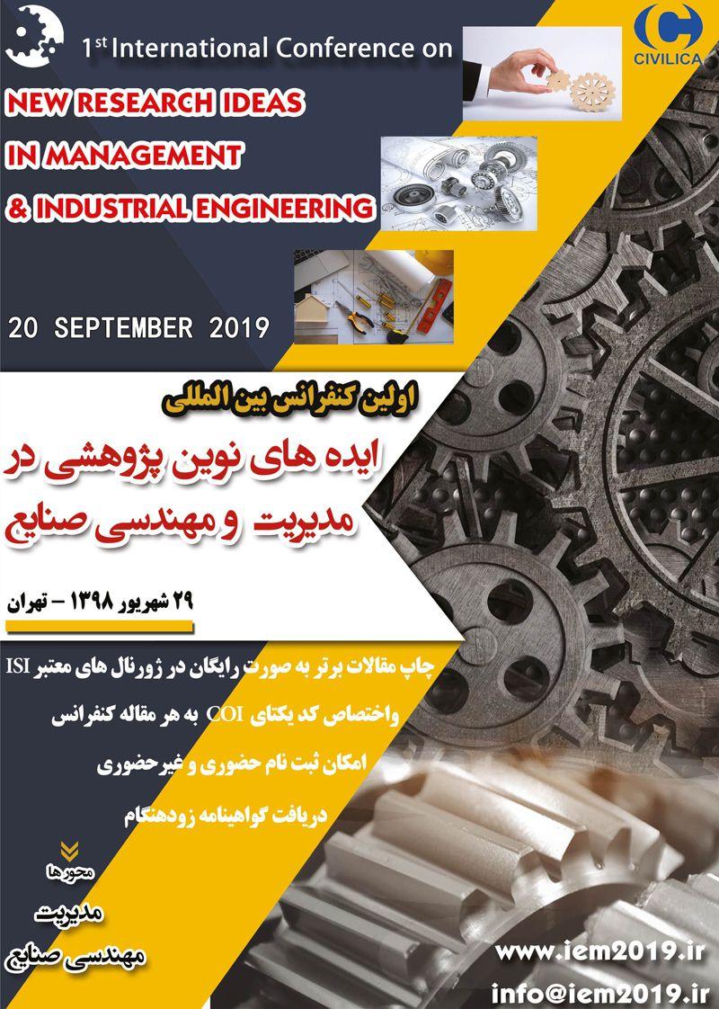 اولین کنفرانس بین المللی ایده های نوین پژوهشی در مدیریت و مهندسی صنایع تهران 98