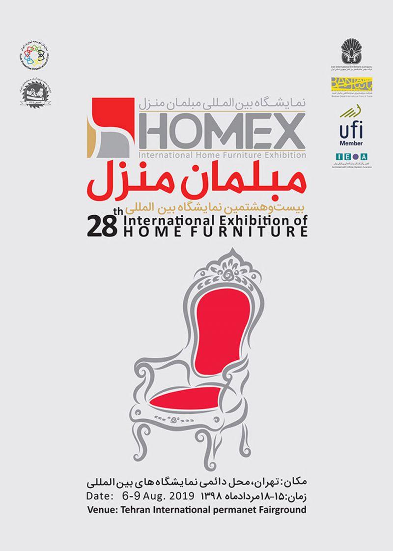 بیست و هشتمین نمایشگاه بین المللی مبلمان منزل (ایران هومکس) تهران 98