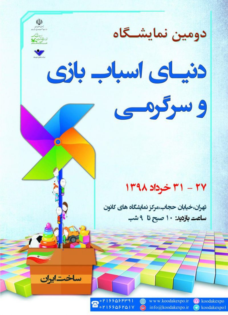 دومین نمایشگاه دنیای اسباب بازی و سرگرمی سالن حجاب تهران 98