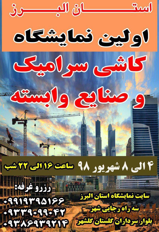 اولین نمایشگاه کاشی، سرامیک و صنایع وابسته البرز 98
