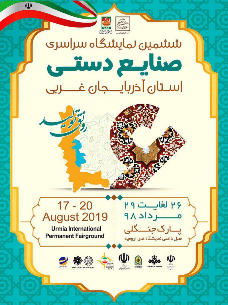ششمین نمایشگاه صنایع دستی ارومیه 98