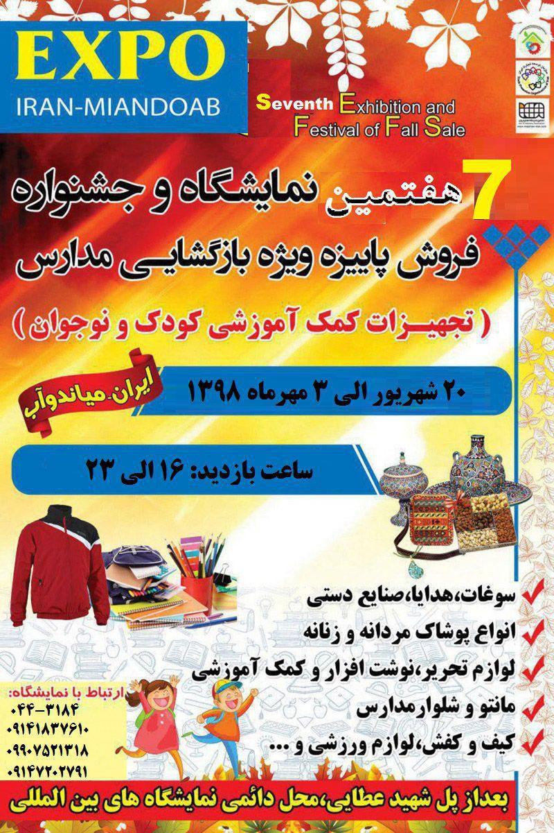 هفتمین نمایشگاه و جشنواره فروش پاییزه ویژه بازگشایی مدارس میاندوآب 98