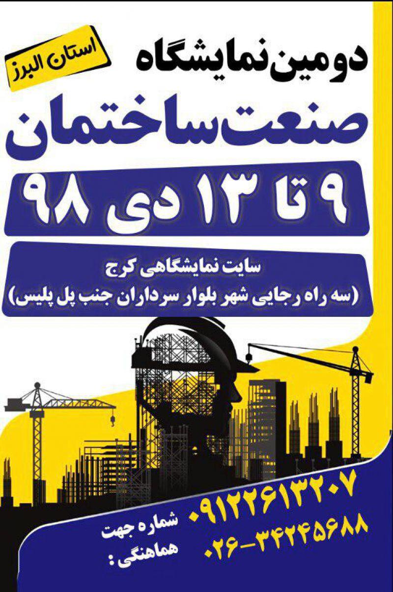دومین نمایشگاه صنعت ساختمان البرز 98