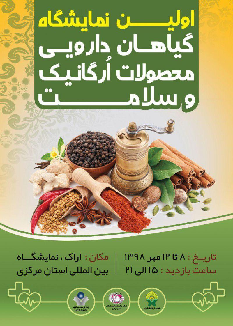 اولین نمایشگاه گیاهان دارویی، محصولات ارگانیک و سلامت اراک 98