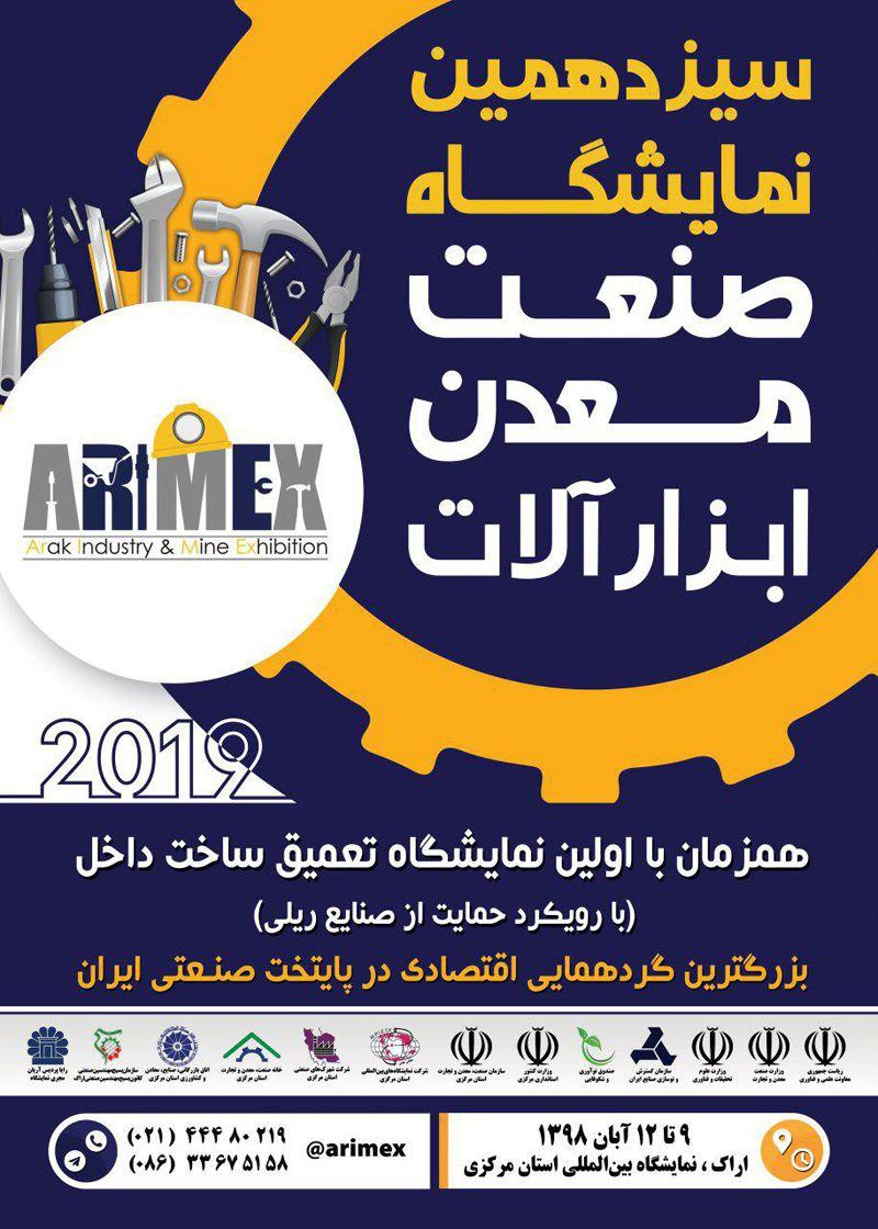 سیزدهمین نمایشگاه صنعت، ماشین آلات، ابزار آلات صنعتی و صنایع معدنی اراک 98