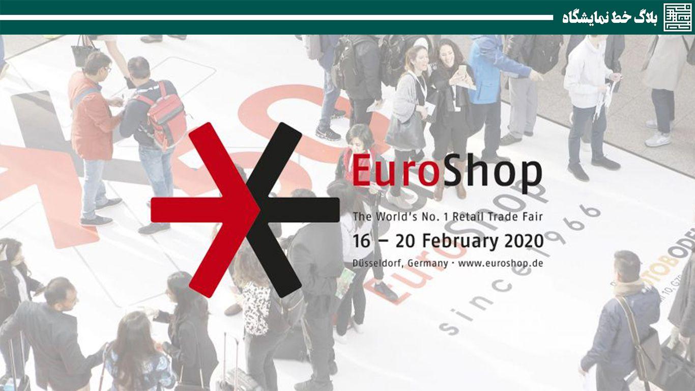 ایجاد جاذبه در نمایشگاه با نگاهی به نمایشگاه  EuroShop دوسلدورف