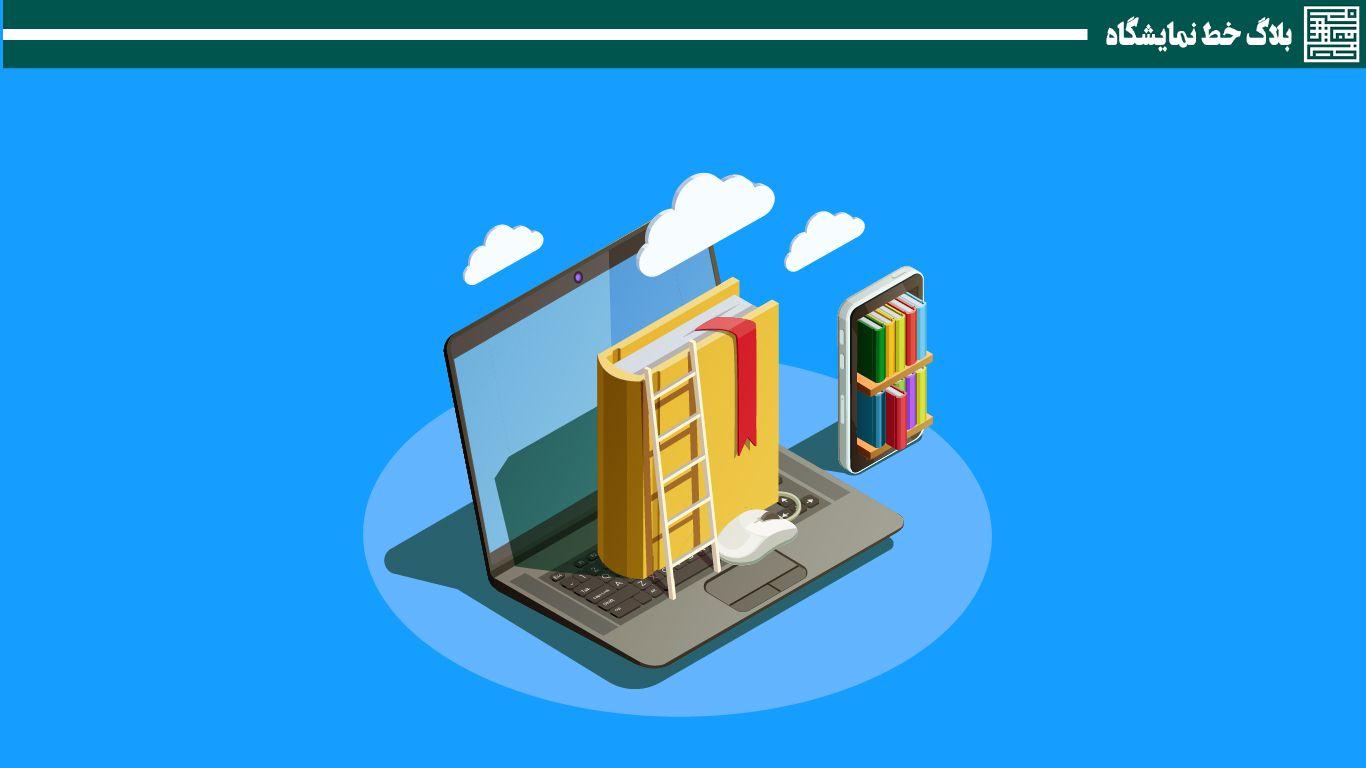 برگزاری نمایشگاه کتاب مجازی 99 روشی مناسب برای تبلیغ شرکت ها