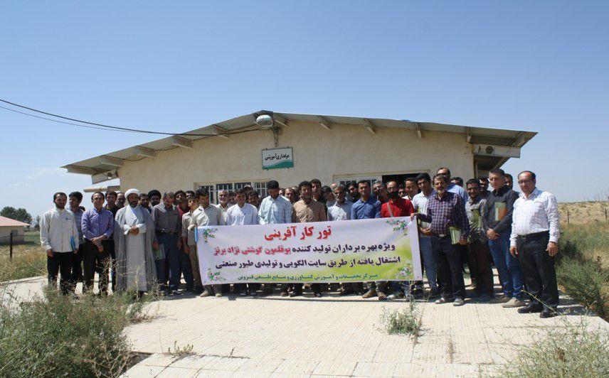 تور مرکز تحقیقات و آموزش کشاورزی و منابع طبیعی استان قزوین
