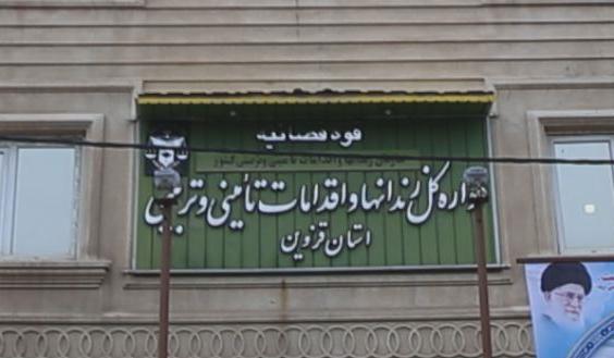 تابلو نمایشگاه هفته پژوهش و فناوری و صنایع دستی زندانیان استان قزوین